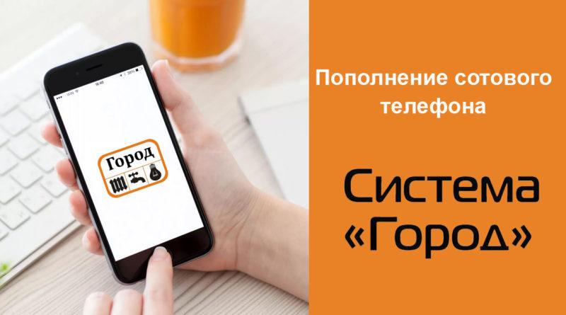 Оплата сотовой связи в системе «Город»