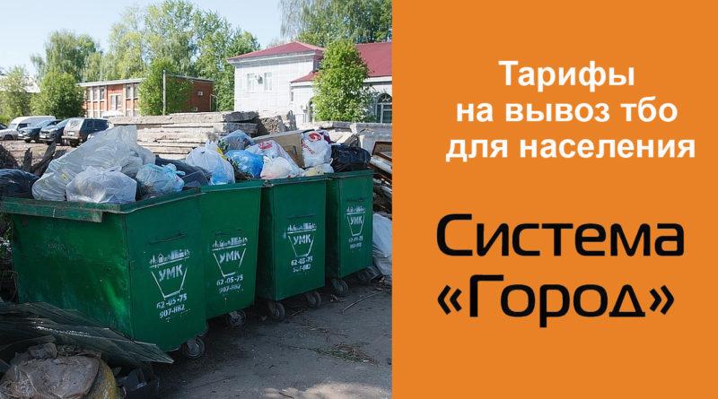 Тарифы на вывоз ТБО для населения